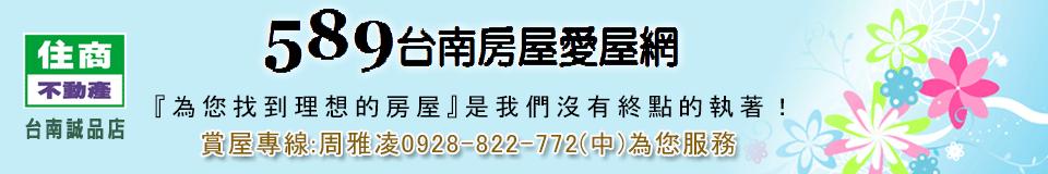 589台南房屋愛屋網
